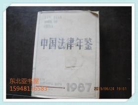 中国法律年鉴-----1987年