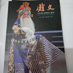 文化艺术研究增刊一戏文2018年第2期