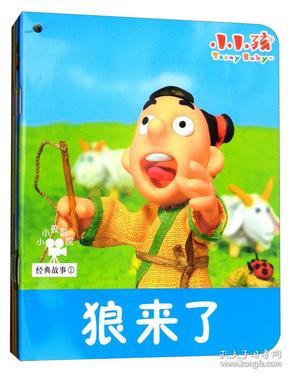 小小孩影院:经典故事1(套装共5册)