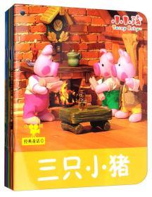 小小孩影院:经典童话1(套装共5册)