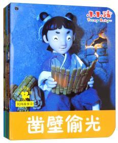小小孩影院:民间故事②(套装共5册)