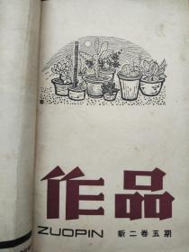 《作品》 新二卷第五期總85期1963年出版