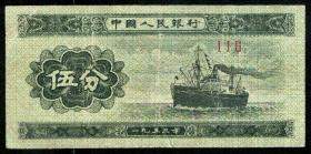 纸分币—5分纸分币  冠号112  ⅠⅠⅡ    9品    18元
