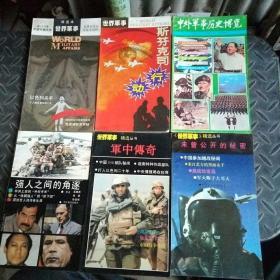 世界军事精选   6本具体看图