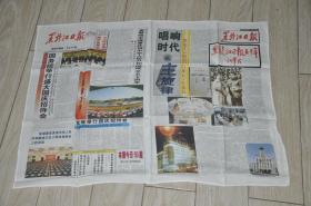 丝绸报纸(黑龙江日报,1999年10月一日,国庆纪念)建国50年(加一份丝绸的生活报)