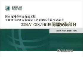 变电站电气设备安装质量管控记录卡220kVGIS/HGIS间隔安装部分