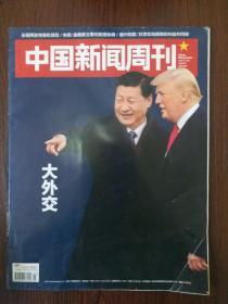 中国新闻周刊 (2017年第43期)大外交