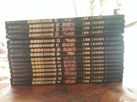 《穿越西元3000后》 1-5,7——15,28   一共15册
