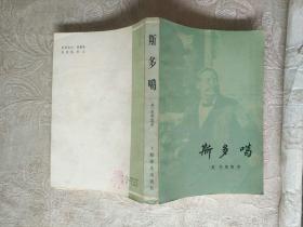 外国文学《斯多噶》作者,出版社,年代品相,详情见图,铁橱东2---1