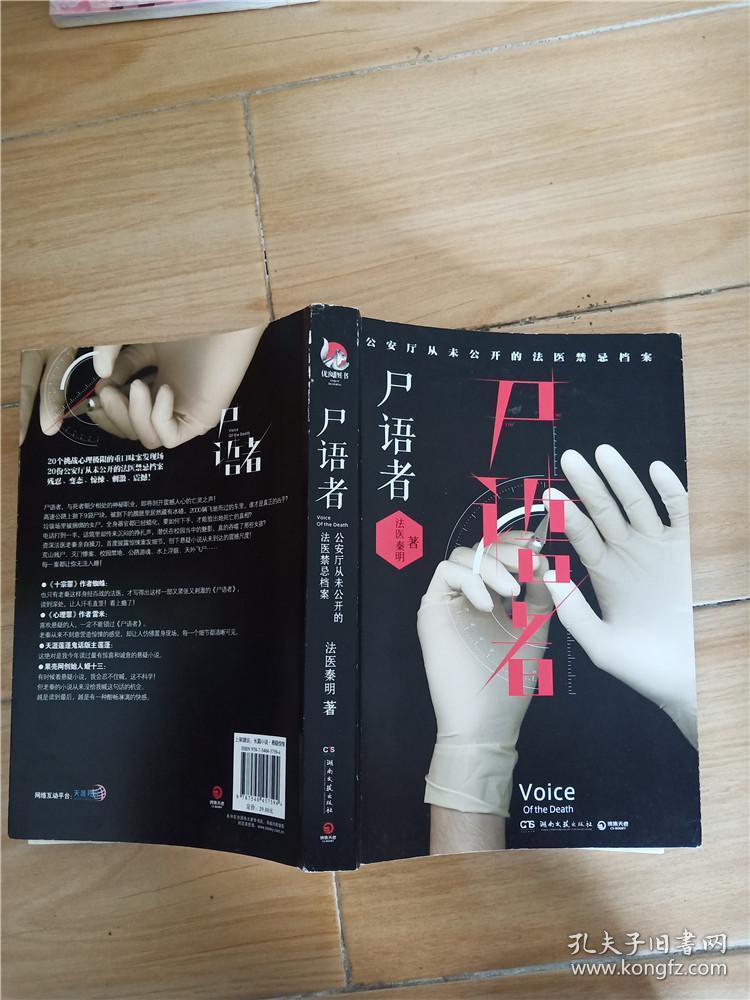尸语者  湖南文艺出版社