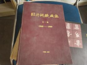 临沂钢铁厂志(全一卷) 【1968-1989】
