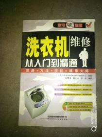 家电硬道理——洗衣机维修从入门到精通