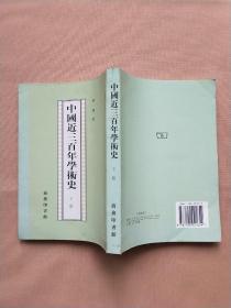 中国近三百年学术史(下册)
