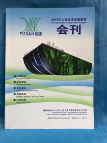 2010年上海世博会福建管会刊