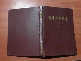 临床外科杂志  1998年第1-6期 精装合订本
