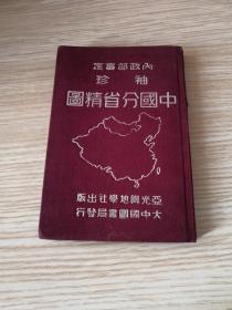 袖珍 中国分省精图(民国1947年版)