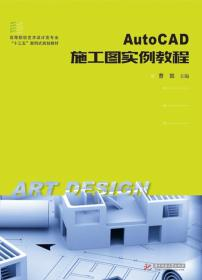 Auto CAD施工图实例教程