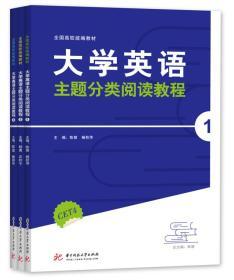 大学英语主题分类阅读教程(全3册)