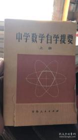 中学数学自学提要(上册)