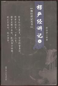 楞严经讲记(上下册)