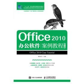 Office2010办公软件案例教程(第6版)