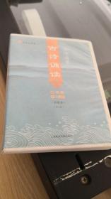 古诗诵读(实验本)/小学语文三年级第二学期,上海教育音像出版社