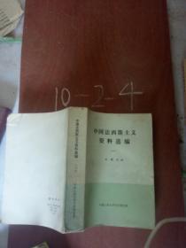 中国法西斯主义资料选编(一)