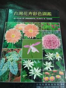 台湾花卉彩色图鉴(中日英三种文字注释)