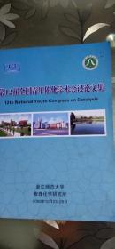 第12届全国青年催化学术会议论文集2009年10月23-26日