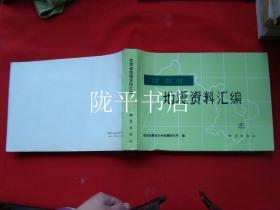 甘肃省地震资料汇编