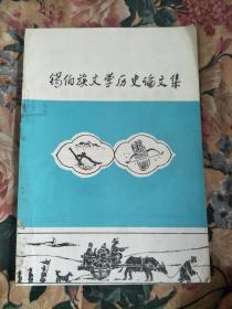 锡伯族文学历史论文集