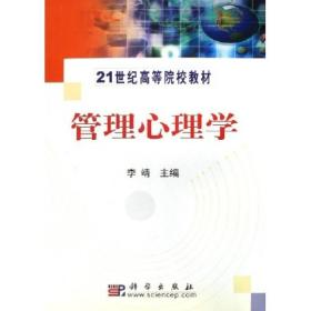 管理心理學-21世紀高等院校教材