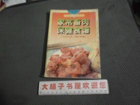 家常畜肉保健食谱