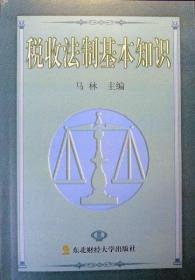 税收法制基本知识(2000年版,自藏未阅,品相十品全新,半价)