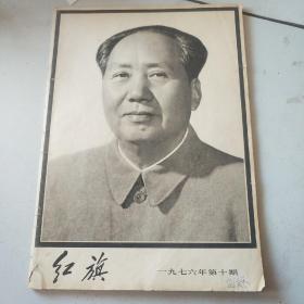 红期1976,10期
