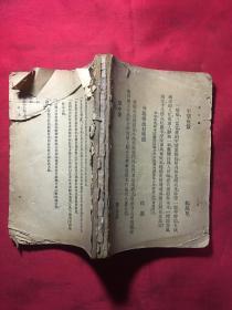 宋诗选(上中下三册合订) 民国37年版、见描述