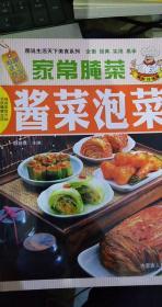 家常腌菜酱菜泡菜
