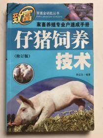 致富金钥匙丛书·家畜养殖专业户速成手册:仔猪饲养技术