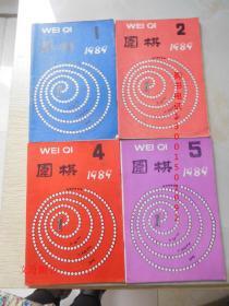 围棋1989(1、2、4、5、8、9、10、11、12期 )9本合售·