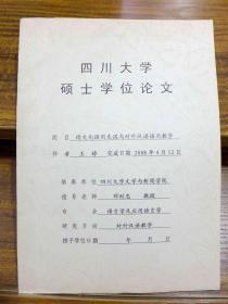 跨文化语用失误与对外汉语语用教学(四川大学硕士学位论文)