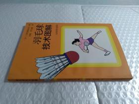 羽毛球技术图解