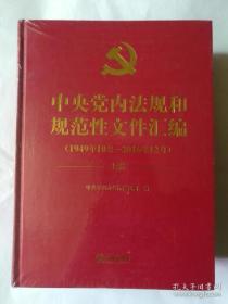 中央党内法规和规范性文件汇编 (1949.10-2016.12/全二册/精装本/16开)未拆封