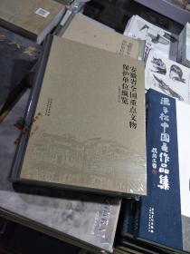 安徽省全国重点文物保护单位巡纵览