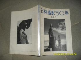 石林摄影50年:杨春洲石林摄影集萃(8品大16开封面有笔迹1993年1版1印1万册144页铜版纸画册英汉对照)42933