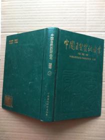 中国自然资源丛书(福建卷)