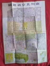 两用北京新地图(1593版)