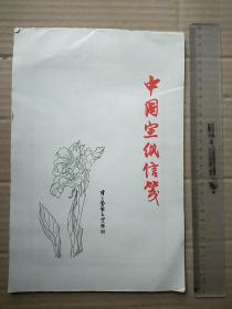 中国宣纸信笺 一本全 有陈子奋作品