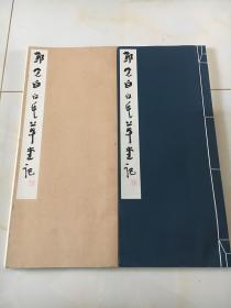 线装《邓完白白氏草堂记》1函1册全 特大本