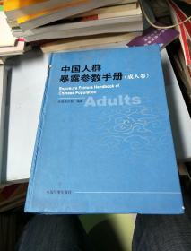 中国人群暴露参数手册(成人卷)