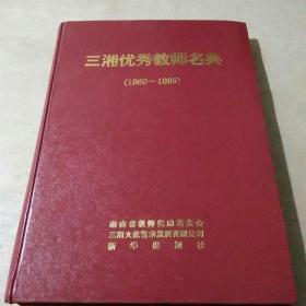 三湘优秀教师名典(1989-1995)精装无笔迹